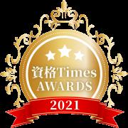 資格Times AWARDSロゴ